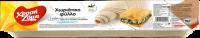 Χωριάτικο Φύλλο (φρέσκια ζύμη ψυγείου)