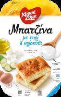Μπατζίνα με τυρί και κολοκύθι