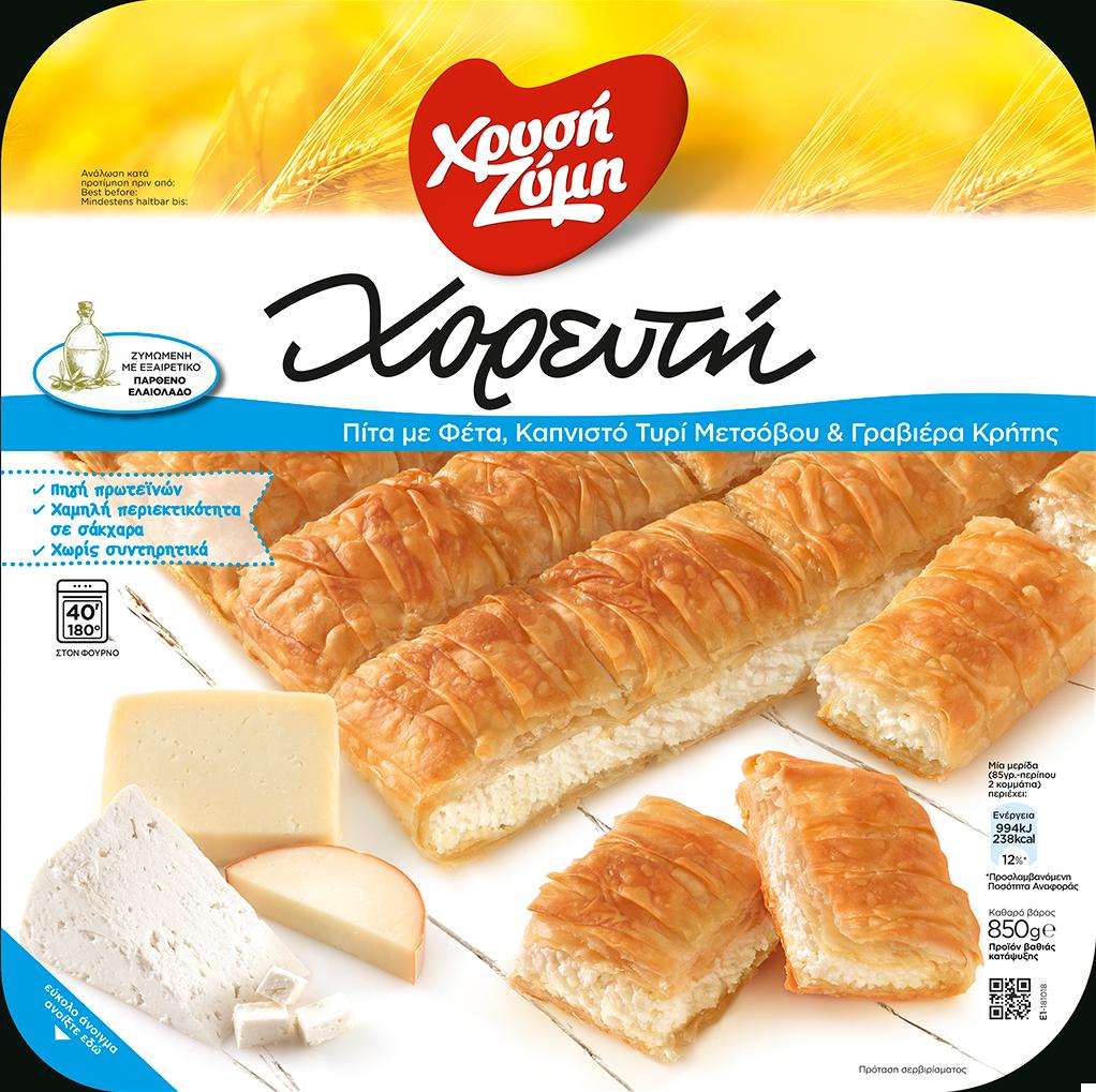 Χορευτή Πίτα Χρυσή Ζύμη με φέτα, καπνιστό τυρί Μετσόβου και γραβιέρα Κρήτης